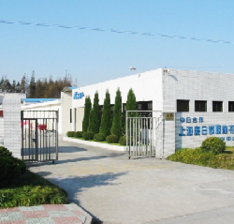 工場 China